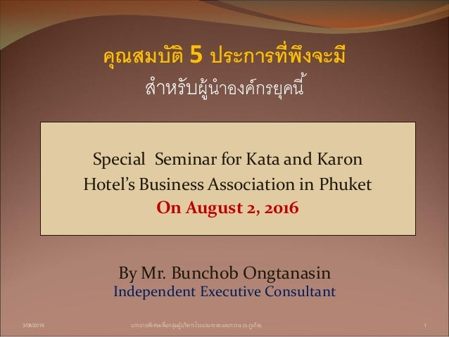 Special Seminar for Kata and Karon Hotel's Business Association in Phuket On August 2, 2016 3/08/2016 บรรยายพิเศษเพื่อกลุ่...