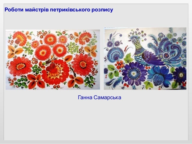 Роботи майстрів петриківського розпису Ганна Самарська