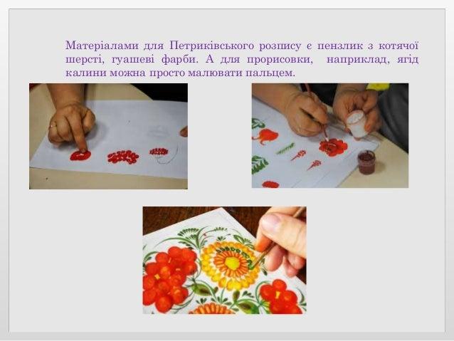 Практичне завдання: створення композиції «Кіт Баюн» та прикрашання її орнаментом за мотивами Петриківського розпису