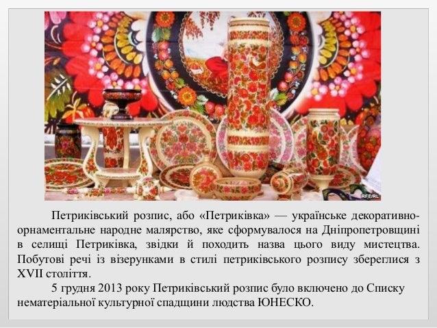 Петриківський розпис, або «Петриківка» — українське декоративно- орнаментальне народне малярство, яке сформувалося на Дніп...