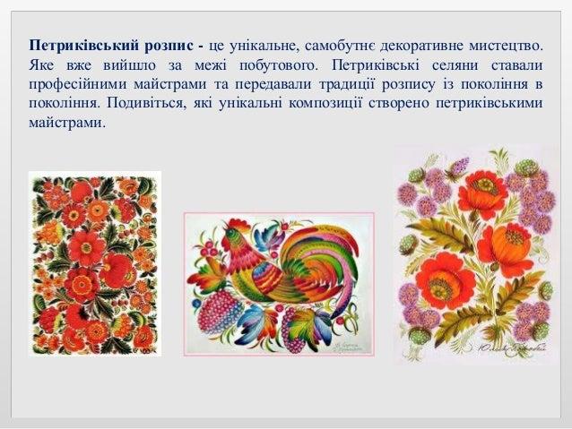 Петриківський розпис - це унікальне, самобутнє декоративне мистецтво. Яке вже вийшло за межі побутового. Петриківські селя...