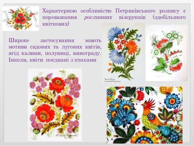 Характерною особливістю Петриківського розпису є переважання рослинних візерунків (здебільшого квіткових) Широке застосува...
