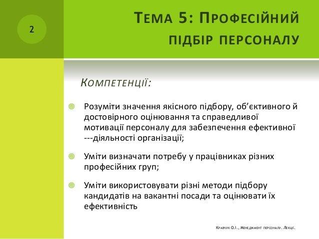 завдання тестові відповідями з персоналу Менеджмент