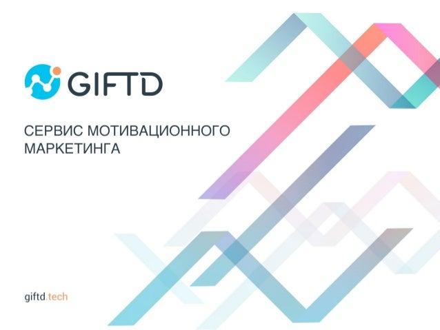 О нас Giftd предоставляет набор решений для увеличения конверсии, привлечения новых клиентов и повышения лояльности текущи...