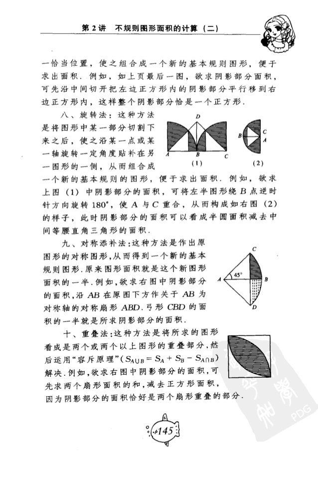 奥林匹克数学课本 小学5年级