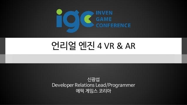 언리얼 엔진 4 VR & AR 신광섭 Developer Relations Lead/Programmer 에픽 게임스 코리아
