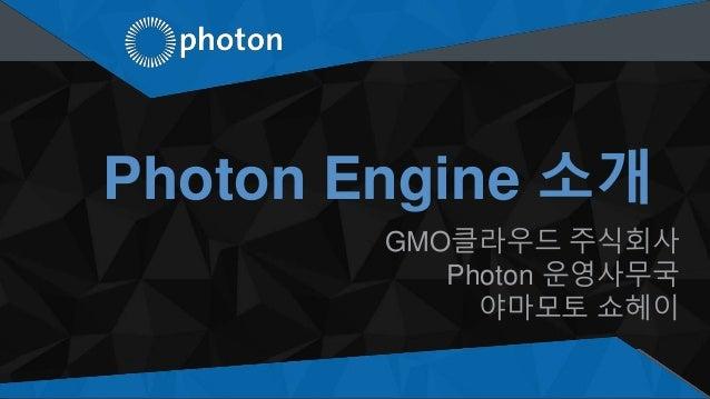 [IGC 2016] Photon 운영사무국 - 실시간 게임의 빠른 개발을 위한 솔루션 「Photon」 Slide 3