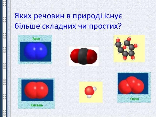 Яких речовин в природі існує більше складних чи простих?