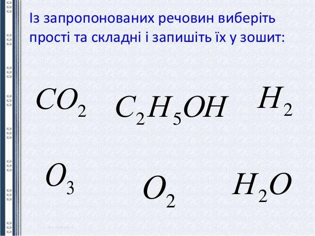 Із запропонованих речовин виберіть прості та складні і запишіть їх у зошит: 2О ОН2 2Н2СО 3О ОННС 52