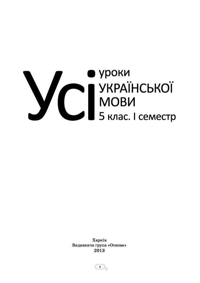 уроки УКРАЇНСЬКОЇ МОВИ 5 клас. І семестр Харків Видавнича група «Основа» 2013