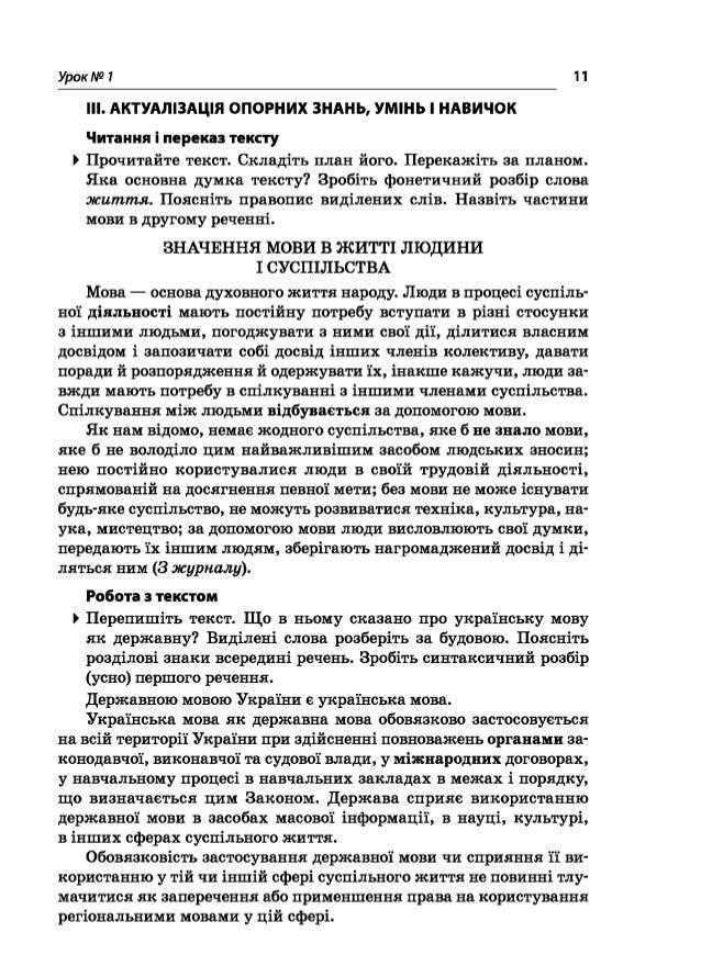 Урок№ 1 11 III. АКТУАЛІЗАЦІЯ ОПОРНИХ ЗНАНЬ, УМІНЬ І НАВИЧОК Читання і переказ тексту ►Прочитайте текст. Складіть план його...