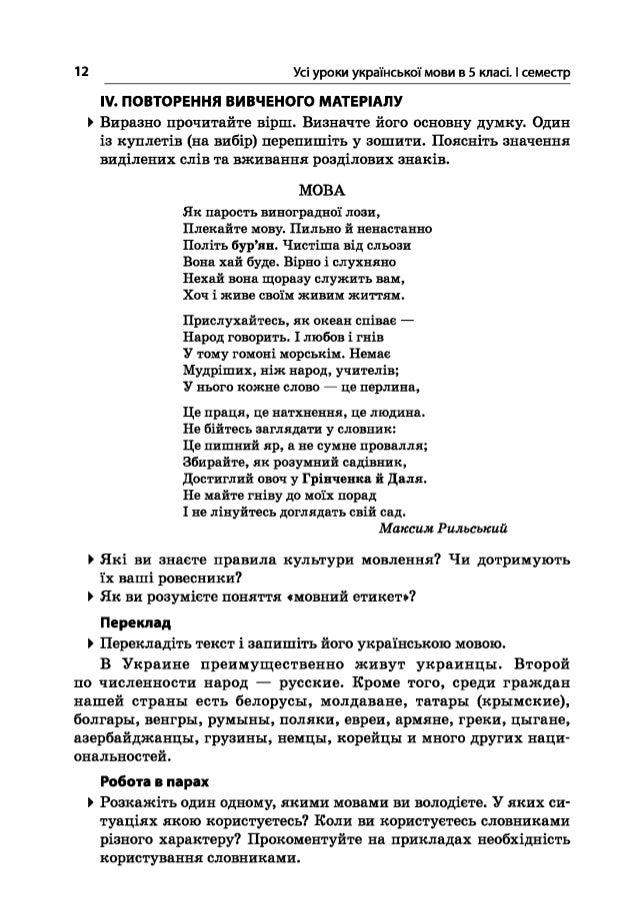 12 Усі уроки української мови в 5 класі. І семестр IV. ПОВТОРЕННЯ ВИВЧЕНОГО МАТЕРІАЛУ ►Виразно прочитайте вірш. Визначте й...