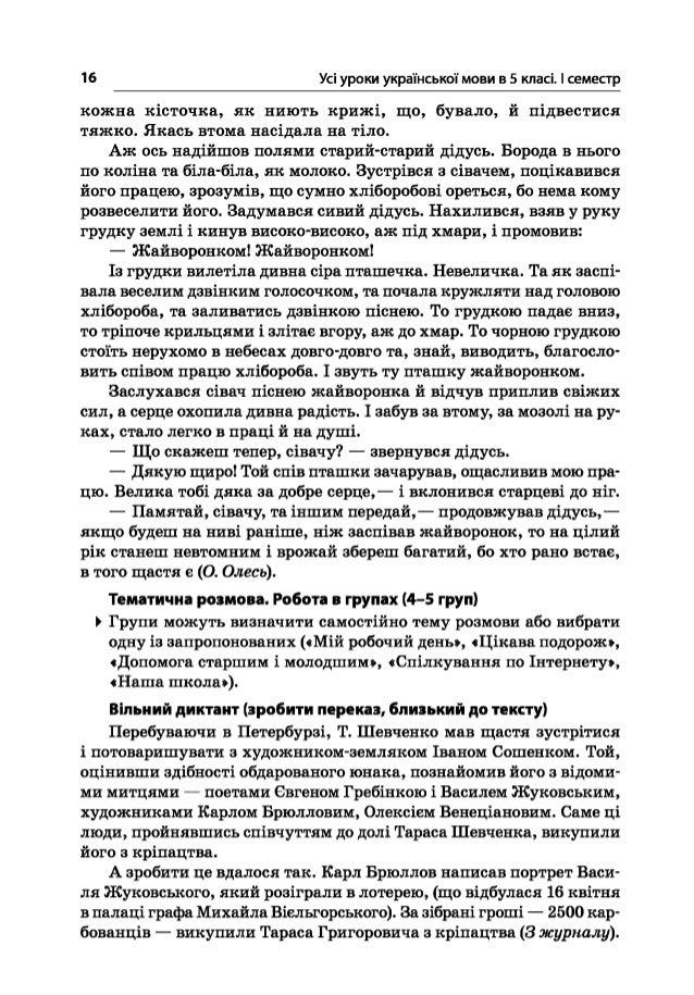 16 Усі уроки української мови в 5 класі. І семестр кожна кісточка, як ниють крижі, що, бувало, й підвестися тяжко. Якась в...