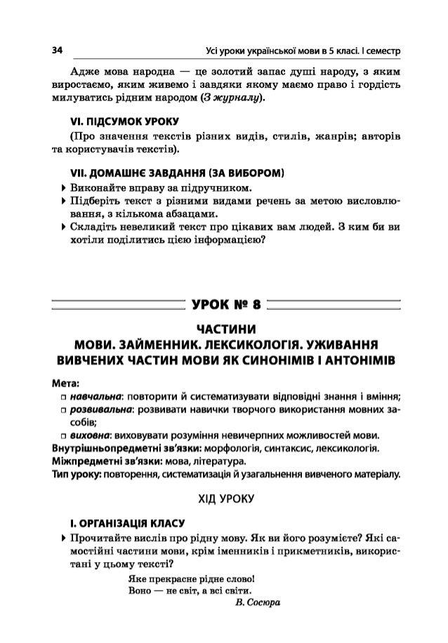 34 Усі уроки української мови в 5 класі. І семестр Адже мова народна — це золотий запас душі народу, з яким виростаємо, як...