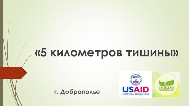«5 » г