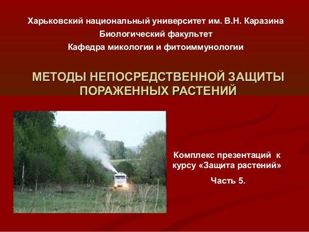 МЕТОДЫ НЕПОСРЕДСТВЕННОЙ ЗАЩИТЫМЕТОДЫ НЕПОСРЕДСТВЕННОЙ ЗАЩИТЫ ПОРАЖЕННЫХ РАСТЕНИЙПОРАЖЕННЫХ РАСТЕНИЙ Харьковский национальн...