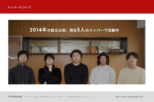 UXデザインを軸にした新規事業の立ち上げや、既存サービスの改善を支援するデザインファーム http://www.standardinc.jp/ メンバーについて 2014年の設立以来、現在5人のメンバーで活動中2014年の設立以来、現在5人のメ...
