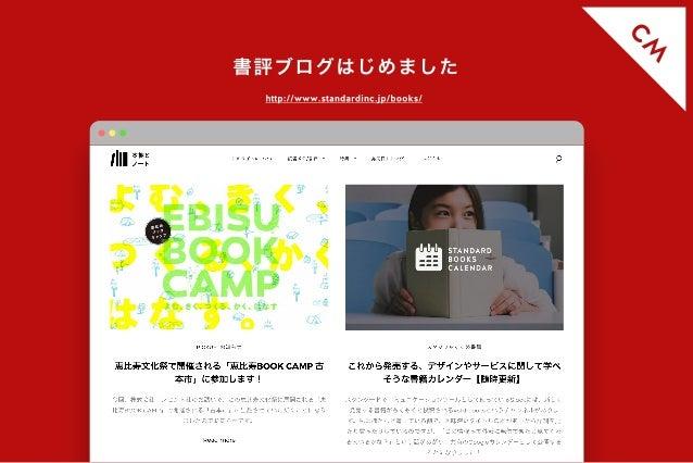 C M 書評ブログはじめました http://www.standardinc.jp/books/