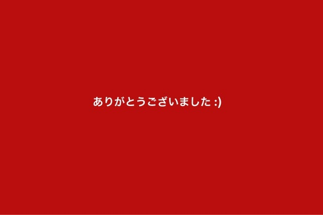 ありがとうございました :)
