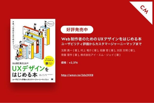 C M Web制作者のためのUXデザインをはじめる本 ユーザビリティ評価からカスタマージャーニーマップまで 価格:¥2,376 http://amzn.to/2dx2HX8 玉飼 真一 ( 著 ), 村上 竜介 ( 著 ), 佐藤 哲 ( 著 ...