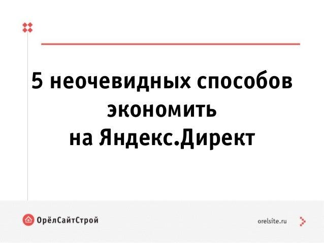 5 неочевидных способов экономить на Яндекс.Директ