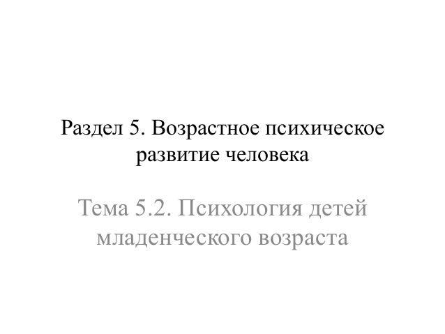 Раздел 5. Возрастное психическое развитие человека Тема 5.2. Психология детей младенческого возраста