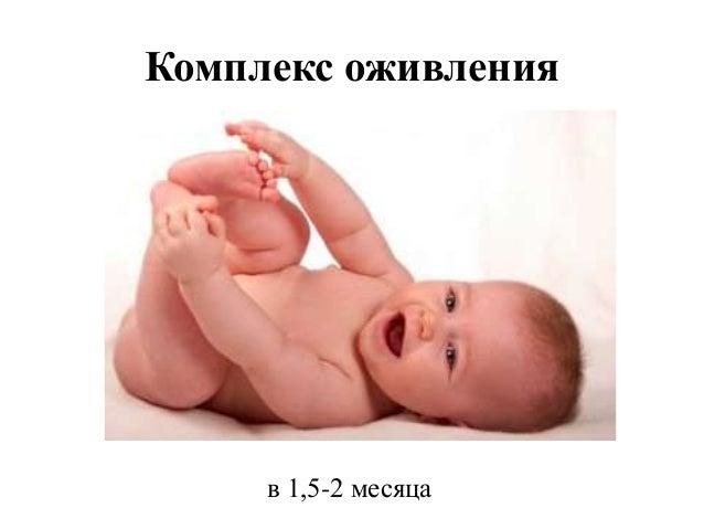 Комплекс оживления в 1,5-2 месяца