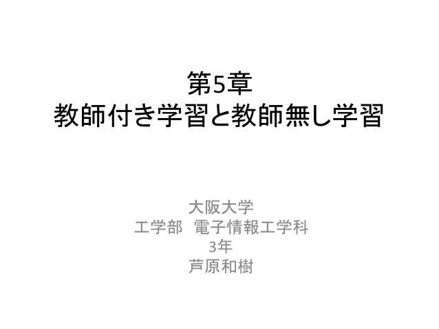 第5章 教師付き学習と教師無し学習 大阪大学 工学部 電子情報工学科 3年 芦原和樹
