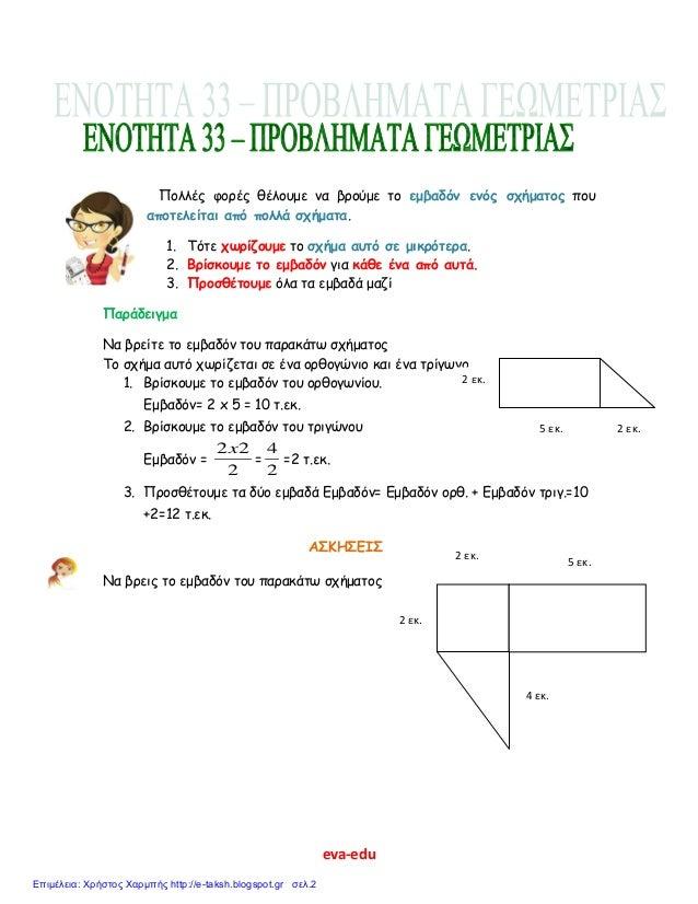 081baebd9a Μαθηματικά Ε΄ 5.33. ΄΄Προβλήματα γεωμετρίας (α) ΄΄