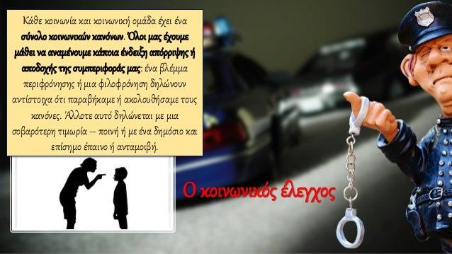 Ο κοινωνικός έλεγχος είναι ένα σύνολο ποινών και επιβραβεύσεων, το οποίο έχει στόχο να προλάβει ή να επαναφέρει και να διο...