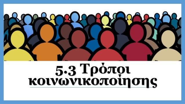 5.3 Τρόποι κοινωνικοποίησης