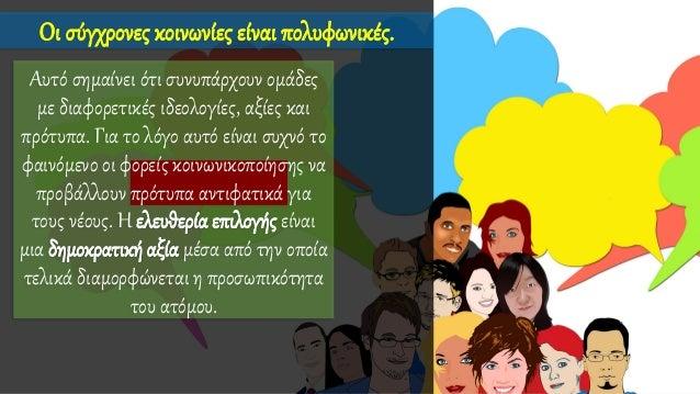 Οι σύγχρονες κοινωνίες είναι πολυφωνικές. Αυτό σημαίνει ότι συνυπάρχουν ομάδες με διαφορετικές ιδεολογίες, αξίες και πρότυ...