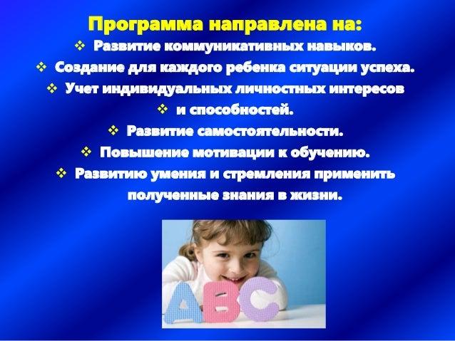 Программа направлена на:  Развитие коммуникативных навыков.  Создание для каждого ребенка ситуации успеха.  Учет индиви...