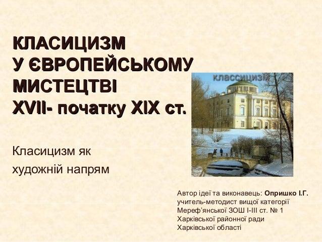 КЛАСИЦИЗМКЛАСИЦИЗМ У ЄВРОПЕЙСЬКОМУУ ЄВРОПЕЙСЬКОМУ МИСТЕЦТВІМИСТЕЦТВІ XVII-XVII- початкупочатку XXІХІХ ст.ст. Класицизм як ...