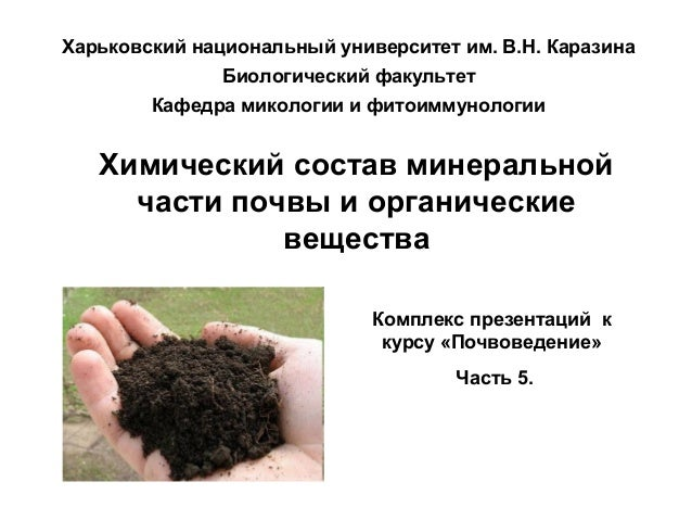 Химический состав минеральной части почвы и органические вещества Харьковский национальный университет им. В.Н. Каразина Б...