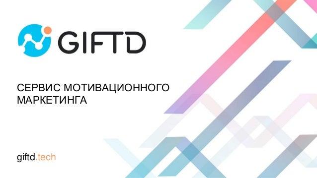 СЕРВИС МОТИВАЦИОННОГО МАРКЕТИНГА giftd.tech