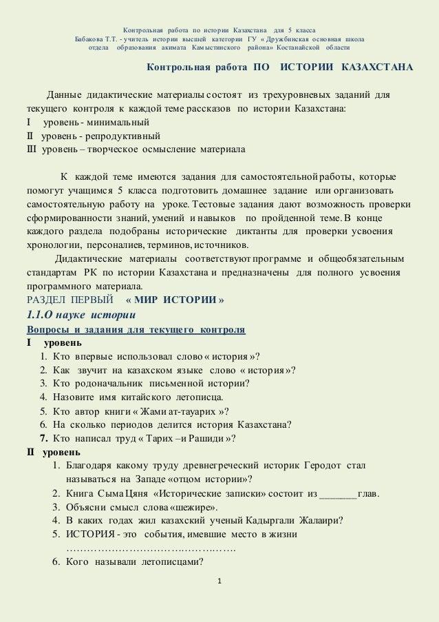 Ономастика в обучении истории казахстана элитные американские краски для стен