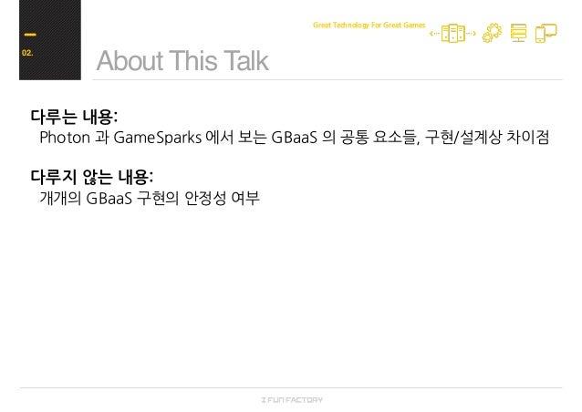 게임서버 구축 방법비교 : GBaaS vs. Self-hosting Slide 3