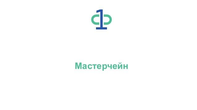 Мастерчейн