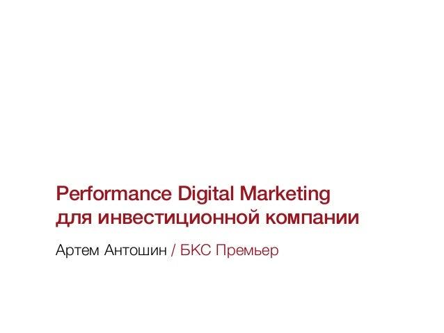 Performance Digital Marketing для инвестиционной компании Артем Антошин / БКС Премьер