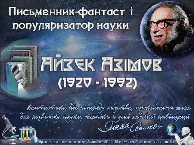 А.Азімов – письменник-фантаст, популяризатор науки