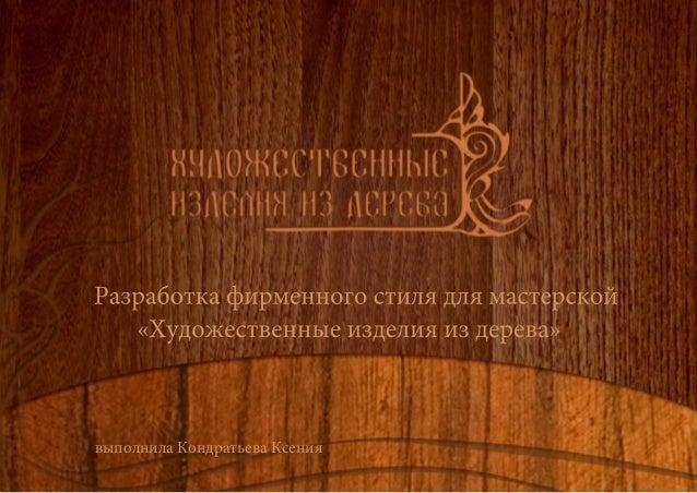выполнила Кондратьева Ксения