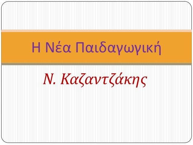 Ν. Καζαντζάκης Η Νέα Παιδαγωγική
