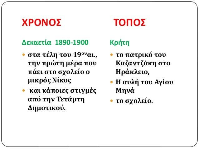 ΧΡΟΝΟΣ ΤΟΠΟΣ Δεκαετία 1890-1900 Κρήτη  στα τέλη του 19ουαι., την πρώτη μέρα που πάει στο σχολείο ο μικρός Νίκος  και κάπ...