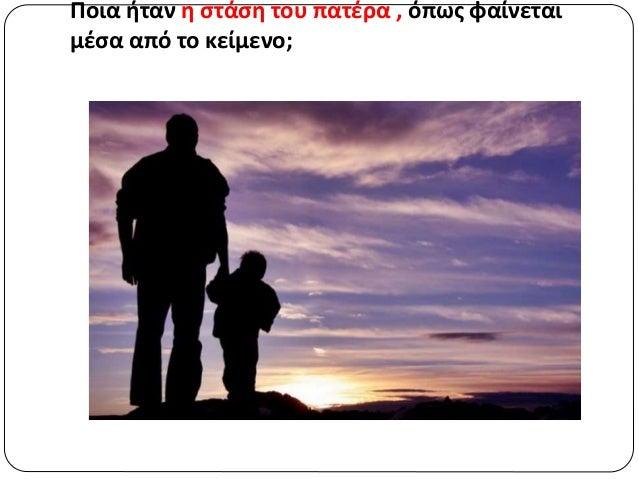 Θετική • μα το χέρι μου ήταν σφηνωμένο βαθιά μέσα στη φούχτα του πατέρα μου κι αντρειευούμουν Στήριξη • O πατέρας μου έσκυ...