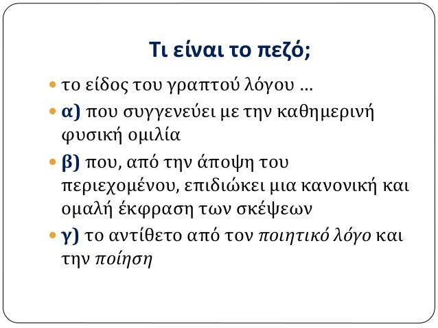Τι είναι το πεζό;  το είδος του γραπτού λόγου …  α) που συγγενεύει με την καθημερινή φυσική ομιλία  β) που, από την άπο...
