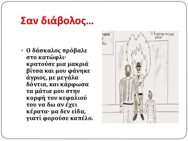 Με ποιες φράσεις μέσα από το κείμενο φαίνεται η βασική αρχή της παιδαγωγικής εκείνης της εποχής; πατέρας  — Το κρέας δικό...
