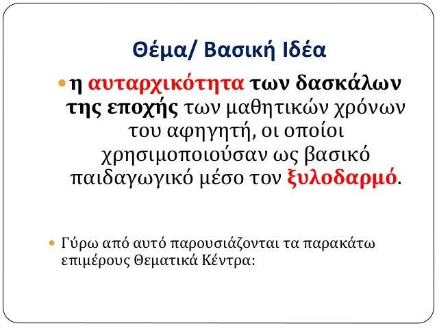 Θέμα/ Βασική Ιδέα  η αυταρχικότητα των δασκάλων της εποχής των μαθητικών χρόνων του αφηγητή, οι οποίοι χρησιμοποιούσαν ως...