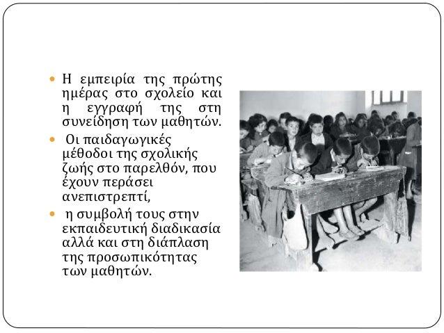  Η εμπειρία της πρώτης ημέρας στο σχολείο και η εγγραφή της στη συνείδηση των μαθητών.  Οι παιδαγωγικές μέθοδοι της σχολ...