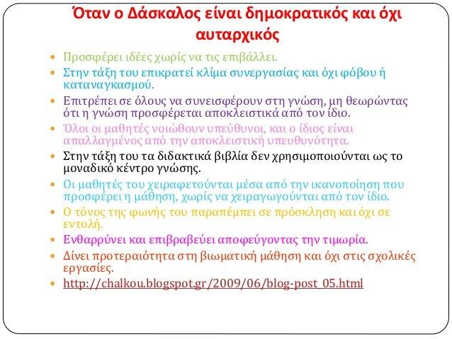 Ύφος Τι είναι γενικά:  είναι ο ιδιαίτερος τρόπος µε τον οποίο χρησιμοποιεί κάποιος τη γλώσσα αξιοποιώντας τα ποικίλα µέσα...